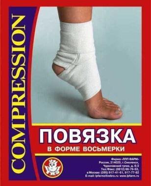 Повязка на голеностопный сустав фарм чем можно снять боль в плечевом суставе